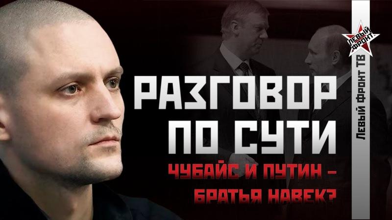 НОВОЕ Сергей Удальцов Чубайс и Путин братья навек