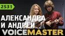 Александра и Андрей – Besame Mucho