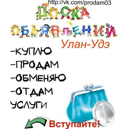 Куплю-Продам Объявления Из рук в руки Улан-Удэ   ВКонтакте 7e012047f39