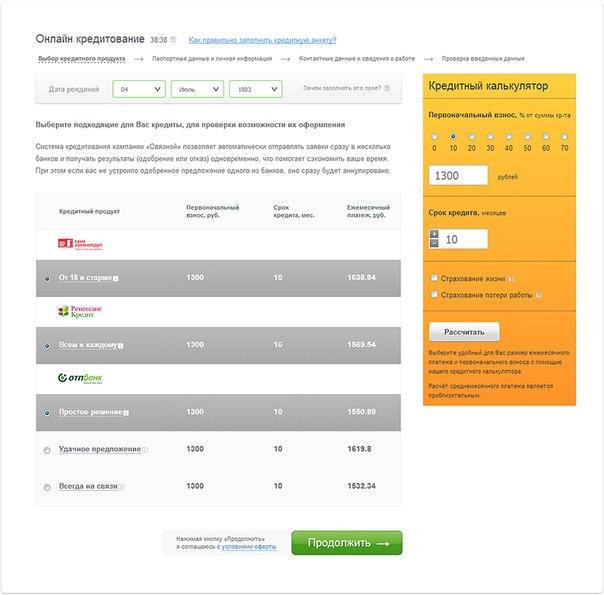 оформить заявку на кредитную карту в березниках