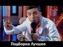Вечерний Квартал Лучшее Подборка Приколов 2015 2018 Шоу Квартал 95 Юмор Live