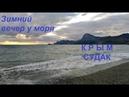 Крым несезон Судак вечер у моря в феврале Прибой закат красивое небо