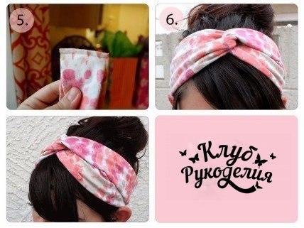 Как сделать повязку на голову