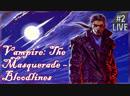 Vampire The Masquerade ● Лучшая вампирская РПГ ● 2 день