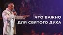 Что важно для Святого Духа Владимир Мунтян