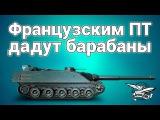Новости от разработчиков - Французским ПТ дадут барабаны #worldoftanks #wot #танки  httpwot-vod.ru