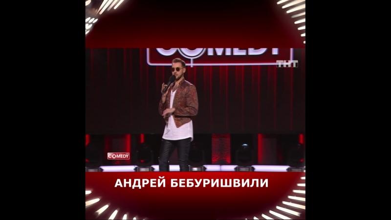Андрей Бебуришвили