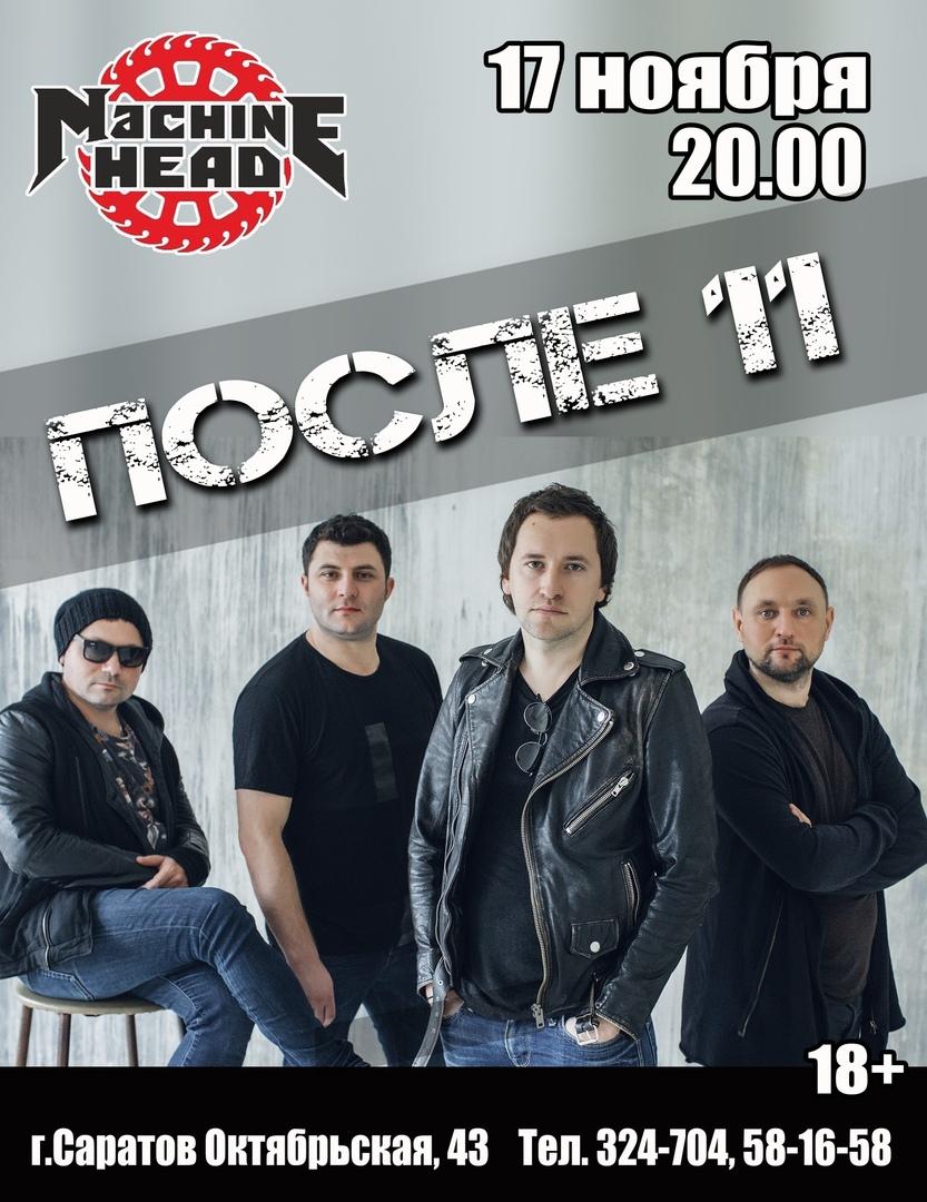 Афиша Саратов ПОСЛЕ 11 / Machine Head / 17 ноября