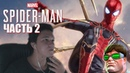 ОТТО ВСЕ ЗНАЕТ █ Marvel's Spider Man PS4 2018 ЧАСТЬ 2