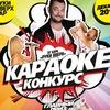 Караоке-конкурс от бара Руки Вверх (Петербург)