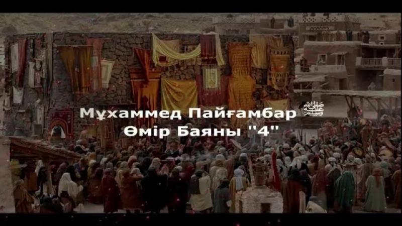 Мұхаммед Пайғамбар ﷺ Өмір Баяны 4 -Ерлан Ақатаев ᴴᴰ.mp4