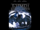 Бэтмен возвращается фильм 1992