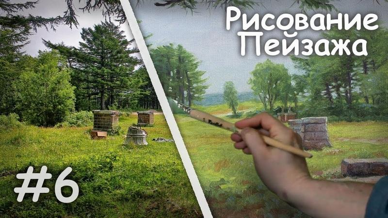 Рисование Пейзажа Масляными Красками - Сахалин Макаров 6