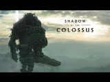 [Стрим] Shadow of the Colossus + распаковка