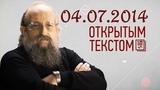Анатолий Вассерман - Открытым текстом 04.07.2014