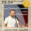 29.04 Роман Парфёнов в арт-кафе Африка 19.00