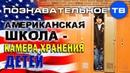 Американская школа камера хранения детей Познавательное ТВ Айрат Димиев