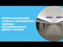 В метро рассказали зачем на Московской сделаны дополнительные двери в тоннель