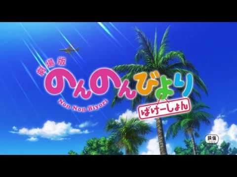 2018年8月25日ロードショー「劇場版 のんのんびより ばけーしょん」PV第2243