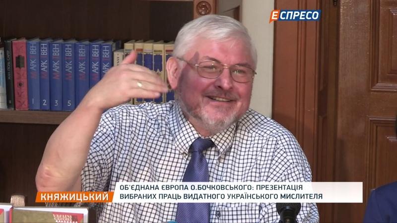 Княжицький | Презентація книжки Вибрані праці та документи О.Бочковського