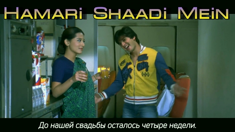 Hamari Shaadi Mein Vivah Shahid Kapoor Amrita Rao Superhit Bollywood Song рус суб