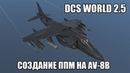 DCS World 2.5 AV-8B Создание и редактирование ППМ