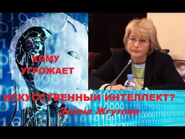 Кому угрожает искусственный интеллект Элина Жгутова Общественная палата РФ