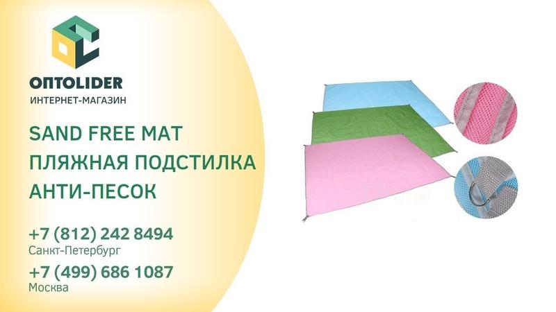 SAND FREE MAT ПЛЯЖНАЯ ПОДСТИЛКА АНТИ-ПЕСОК