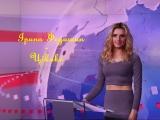 Ірина Федишин - ЦІКАВЕ