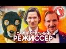 Chuck_review УЭС АНДЕРСОН_ ВСЁ О САМОМ ЛАМПОВОМ РЕЖИССЕРЕ [Кино-мыло]