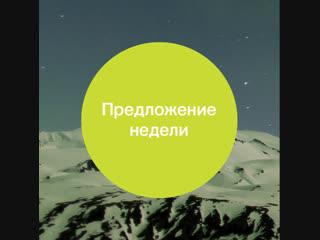 Предложение недели 01.02