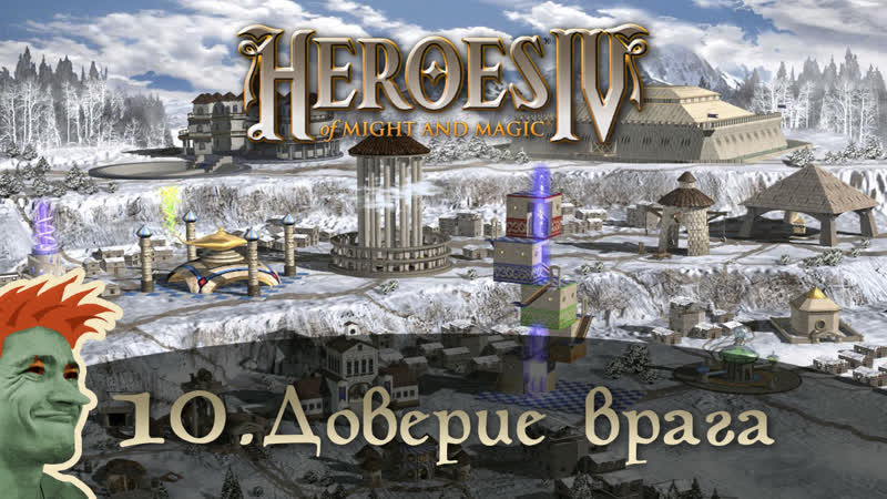 ✨ Heroes of Might and Magic 4 стрим 10. Кампания Порядка №2 - Доверие врага