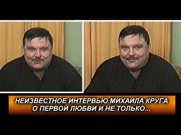 Михаил Круг - Неизвестное Интервью о Первой любви. Калуга 20.11.1997 / ПРЕМЬЕРА