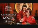 FSG_YD Сверкающая кость -25/53 рус.саб