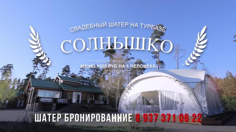 Шатер турбаза Солнышко_1080p_1