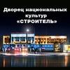 """Дворец национальных культур """"СТРОИТЕЛЬ"""""""