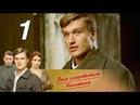 Дело следователя Никитина 1 серия 2012 Детектив драма @ Русские сериалы