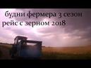 первый рейс отвожу зерно в соседние село в дождевую погоду вывожу с поля солому 2018