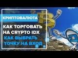 Стратегия Crypto IDX КАК ТОРГОВАТЬ НА CRYPTO IDX В ВЫХОДНЫЕ ДНИ ТОРГОВЛЯ НА BINOMO - БИТКОИН OTC