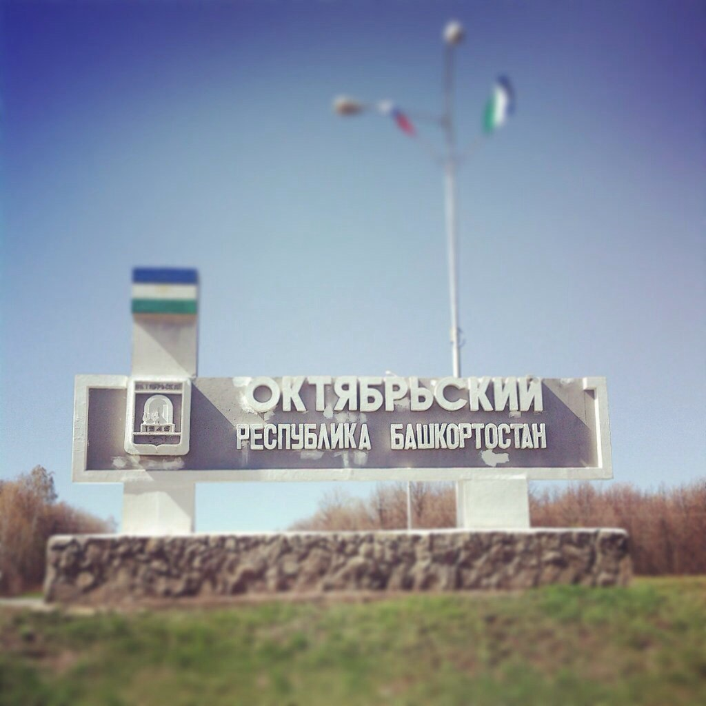 Проститутки г октябрьский башкортостан 28 фотография