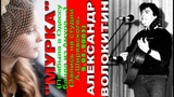 Александр Волокитин - МУРКА (Прибыла в Одессу банда из Амура) (Запись у А.Ширявского, 2.05.2003)