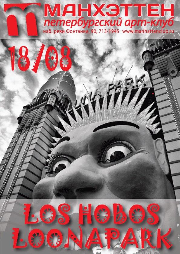 18.08 Loonapark & Los Hobos в Манхэттене