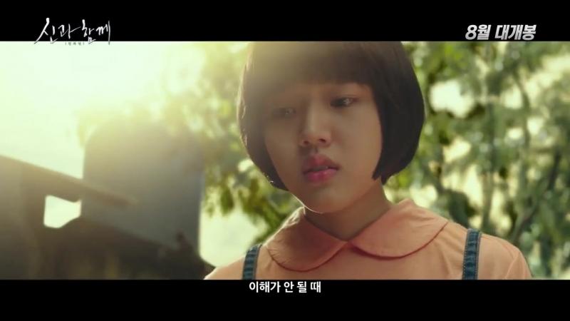 Трейлер фильма Наедине с Богами: последние 49 дней - Along With the Gods- The Last 49 Days - Korean Movie - Teaser Trailer
