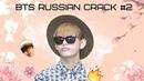 BTS RUSSIAN CRACK 2 Дива Ким Тэхён~