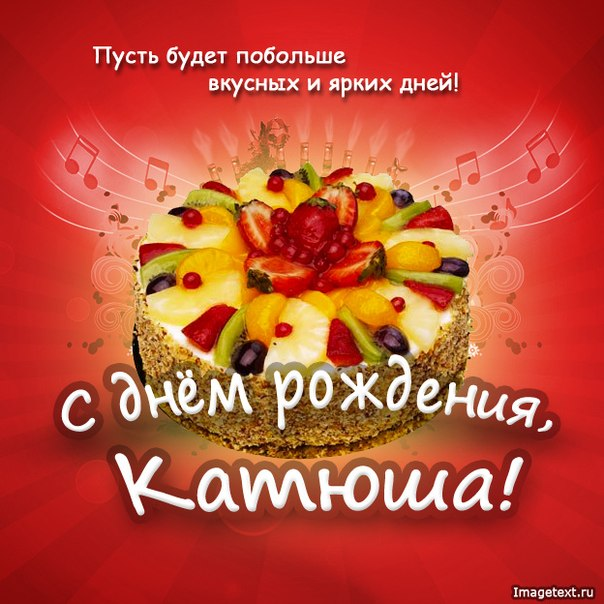 картинки с днем рождения катенька