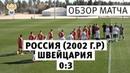 Россия - Швейцария 03. Юношеские сборные 2002 г.р. Обзор матча РФС ТВ
