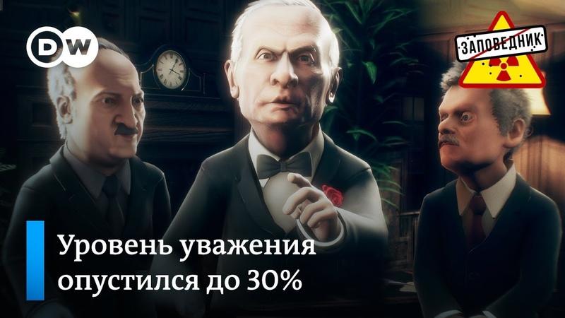 День Сурка. Милый мой диктатор. В России будет свой интернет – Заповедник, выпуск 63