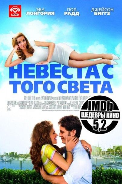 Невеста с того света (2007)