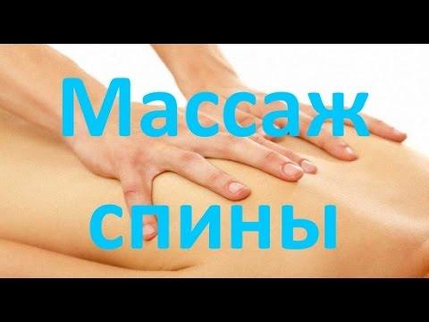 Как делать массаж спины. Школа Contour