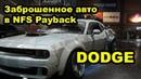 Очередная заброшка в Need for Speed DODGE Challenger SRT8